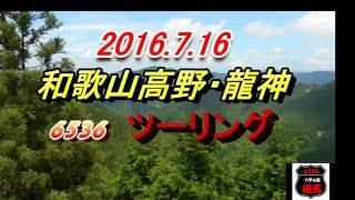 2016年7月16日和歌山高野龍神ツーリング