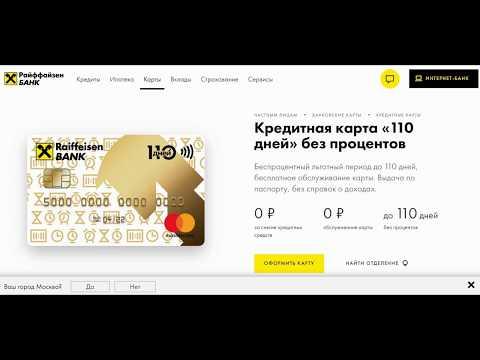 Райффайзен банк кредитная карта 110 дней без процентов. Льготный период.