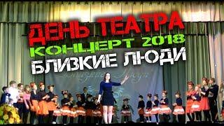 Концерт 2018 в день театра! Театральная студия