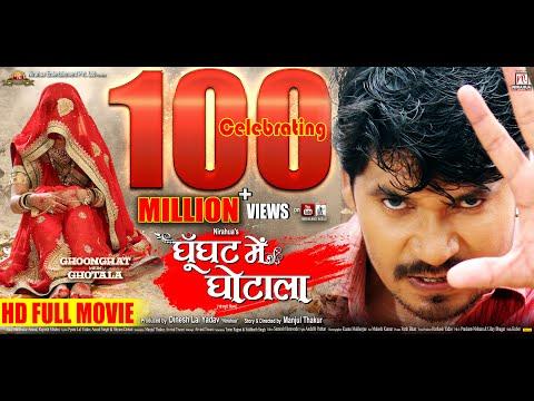 Ghoonghat Mein Ghotala|Superhit Full Bhojpuri Movie|Pravesh Lal Yadav,Mani Bhattachariya,Richa Dixit (видео)