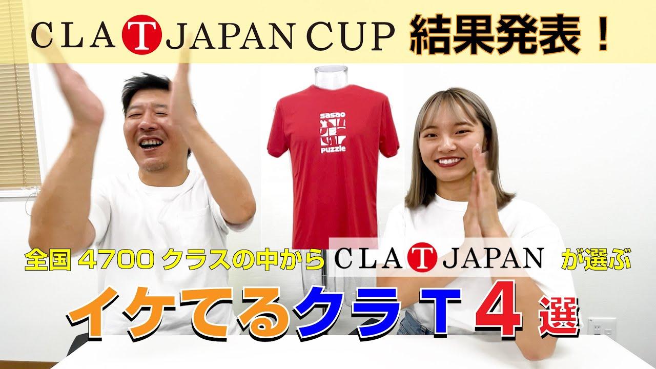 クラTジャパンカップ開催!イケてるクラT4選をご紹介!