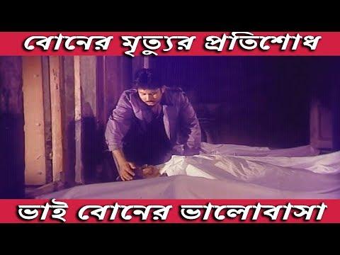 বোনের মৃত্যুর প্রতিশোধ | Bangla Movie Scene | Amin Khan | Voyongkor Hamla