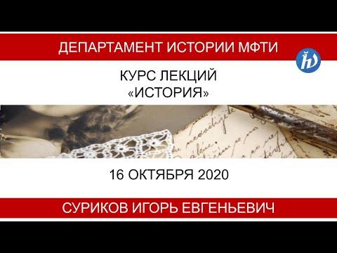 История, Суриков И.Е., Лекция 07, 16.10.20