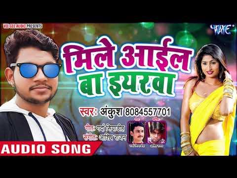 ankush raja mile ayil ba iyarawa bhojpuri hit song 2019