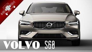 Новый 3 поколения Седан Вольво S60 / НОВИНКИ АВТО 2018 Часть 2