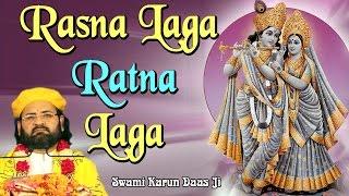 Rasna Laga Ratna Laga !! Devotional Video 2017 Bhajan By Swami Karun Dass Ji Maharaj