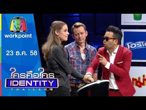 Identity Thailand (รายการเก่า) | คริสตี้ & โจนัส | 23 ธ.ค. 58