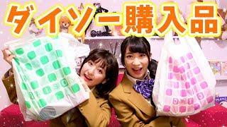 【ダイソー】学校で使える物を100均で1000円分買ってみました!【新学期】