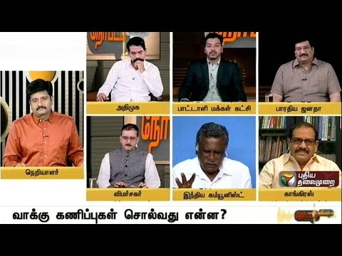 Nerpada-Pesu-Uncontrollable-cash-distribution-for-votes-in-TN-elections-16-05-2016