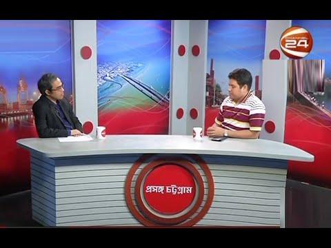 প্রসঙ্গ চট্টগ্রাম | Proshongo Chottogram | 19 September 2020