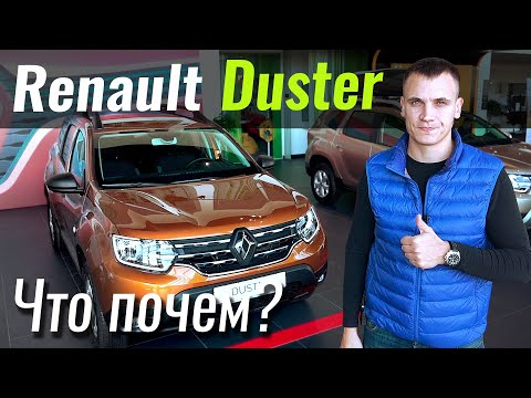 Тест драйв Renault Duster