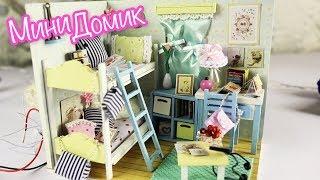 МИНИ ДОМИК для кукол! Видео для девочек  Doll House miniature