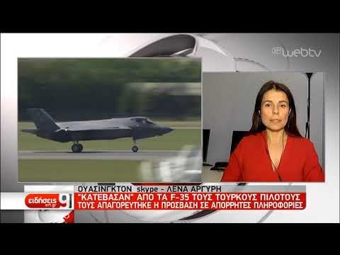 «Κατέβασαν» από τα F-35 τους Τούρκους πιλότους | 11/06/2019 | ΕΡΤ