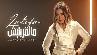 """تحميل و مشاهدة Latifa - Matarrableesh [Official video] (2020) - لطيفة"""" ماتقربليش"""" MP3"""