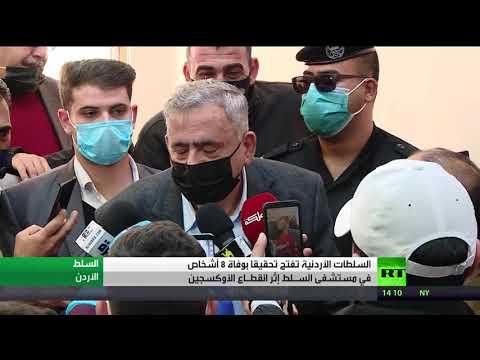 العرب اليوم - شاهد: السلطات الأردنية تفتح تحقيقا بوفاة 8 أشخاص في مستشفى السـلط