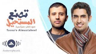 تحميل اغاني Hamza Namira & Humood | حمزة نمرة و حمود الخضر - تصنع المستحيل | Lyric Video MP3