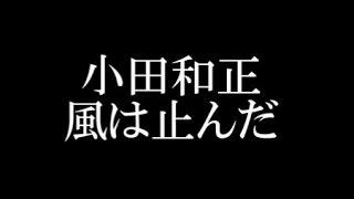 小田和正/風は止んだ映画「64-ロクヨン-前編/後編」主題歌