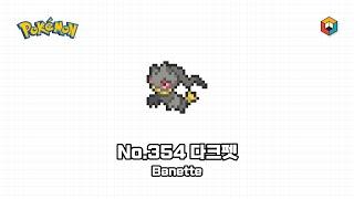 다크펫  - (포켓몬스터) - [픽셀아트] 포켓몬스터 - No.354 다크펫 / [Pixel Art] Pokémon - No.354 Banette