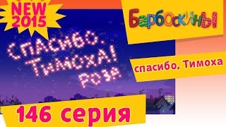 Барбоскины - 146 серия. спасибо, Тимоха (новые серии)