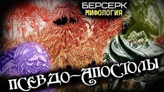 Псевдо-Апостолы / Отродье Апостолов (из Аниме и Манги Берсерк)