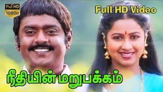 Neethiyin Marupakkam | Tamil Action Movie | Vijayakanth,Radhika | Ilaiyaraaja | S.A.Chandrasekhar