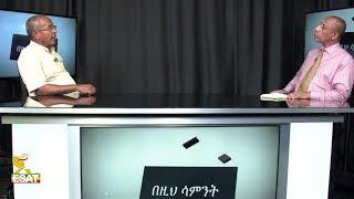 ESAT Bezih Samint Sisay with Col.  Yeshiltla Mersha Fri 23 August 2018