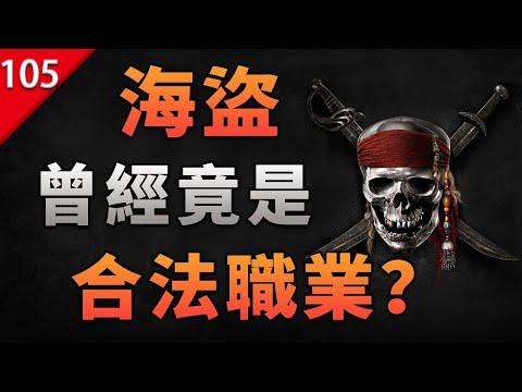 海盜竟然曾經是合法職業?
