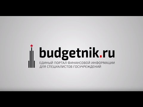 Расчет земельного налога в бюджетном учреждении