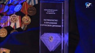 В Москве подвели итоги первого всероссийского конкурса «Наставник»
