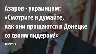 «Смотрите и думайте, как они прощаются в Донецке со своим лидером!»