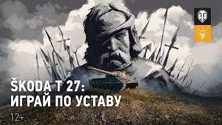 Как играть на Škoda T27 [World of Tanks]