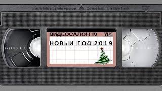 Видеосалон VHSник (выпуск 19) - Новый год 2019