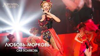 Оля Полякова — Любовь Морковь [Концерт «КОРОЛЕВА НОЧИ»]