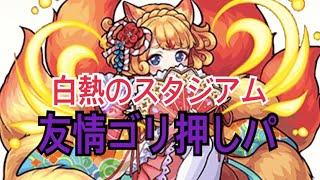 『モンスト』Sラン『妖光の狐少女』玉藻白熱のスタジアム2018!!