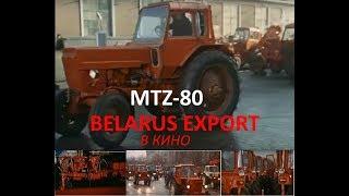 MTZ - 80 BELARUS  EXPORT