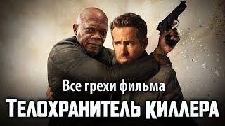 """Все грехи фильма """"Телохранитель киллера"""""""