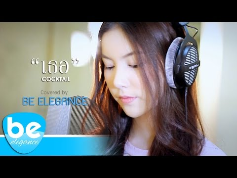 เธอ - Cocktail | Covered By Be Elegance Mp3