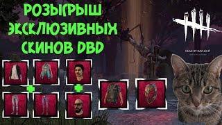 ФАРМИМ + РОЗЫГРЫШ КЛЮЧЕЙ DbD! 😺 Стрим Dead By Daylight