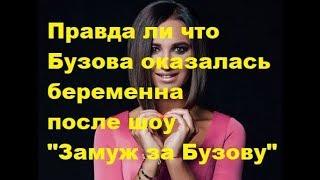 "Правда ли что Бузова оказалась беременна после шоу ""Замуж за Бузову"". ДОМ-2, Новости, ТНТ"