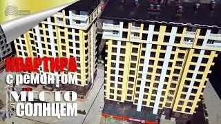Квартира 100 кв.м с Ремонтом в Сочи. ЖК Место Под Солнцем.