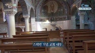 성지가 좋다 113회 벧 자말