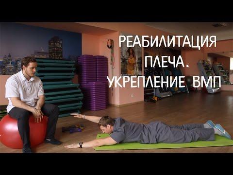 Реабилитация при импиджмент-синдроме плеча. Укрепление ВМП.