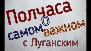Полчаса о самом важном с Андреем Луганским