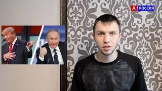 Как Трамп по проституткам в России ездил Путин рассказал о Трампе 18+