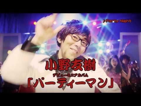 【声優動画】小野友樹がソロデビュー決定wwwwww