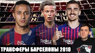 Трансферы Барселона 2018 | Гризманн, Тьяго, Де Йонг | Продажа Деулофеу | Чемпионат Мира 2018