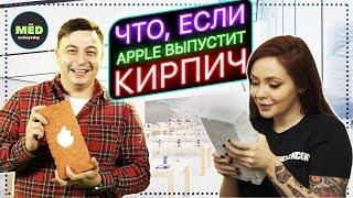 Что, если Apple выпустит кирпич? // What if Apple made a brick? (subtitles)