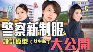 警察新制服設計原型,大公開!(女生版)
