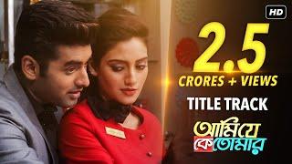 Title Track | Ami Je Ke Tomar | Ankush | Nusrat | Armaan Malik | Indraadip | Ravi Kinagi