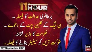 11th Hour | Waseem Badami | ARYNews | 29 September 2021